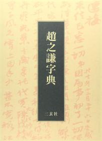 趙之謙字典   日文原版     二玄社、樽本樹邨編、1991