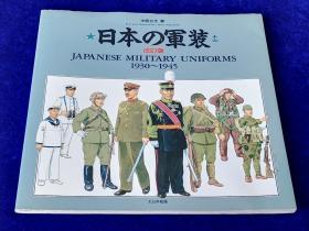 日本的军装    1930到1945       日文原版      中西立太 著、大日本絵画、26×26cm