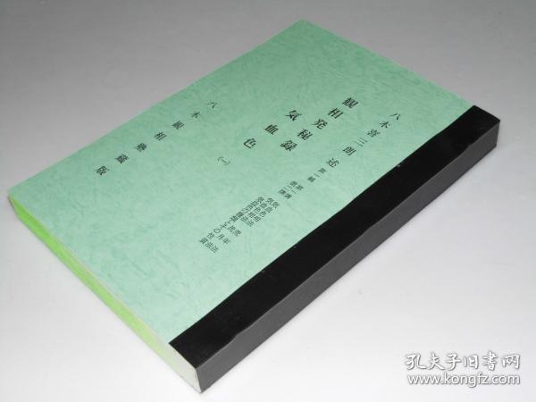 観相発秘録 気血色(第1輯~17輯)     日本原版   八木喜三朗述