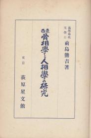 東西骨相学と人相学の研究   日文原版   精装   前島熊吉、荻原星文館、昭和9年、241p、223x160mm