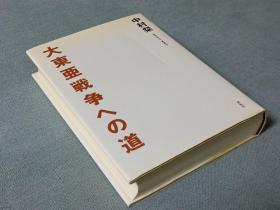 大東亜戦争への道     日文原版   中村 粲、展転社、1990年