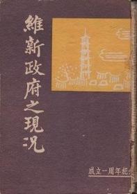 维新政府之现况 : 成立一周年记念   中华民国维新政府行政院宣伝局、1939、868p 図版