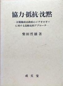 汪精卫传      日文原版    澤田謙、春秋社、昭15、272頁