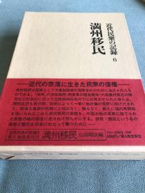 近代民衆の記録 ⑥満州移民  山田昭次編、信人物往来社、昭53