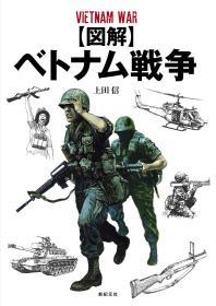 【図解】ベトナム戦争      2019年   上田 信    日文原版
