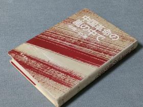 中国革命の岚の中で   日本原版 中西功 著、青木书店、1974年