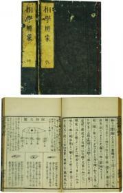 相学辨蒙   井田亀学先生著、寛政11、2冊    日文原版   线装     1799年刻印