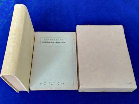 东北的探险与矿业的历史   日文原版  満洲の探検と鉱業の歴史   大量图片
