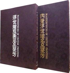 浮世絵版画名品聚芳    日文原版    (浮世絵 日本のエロス・シリーズ 1・2) 2点セット  1x29.7cm
