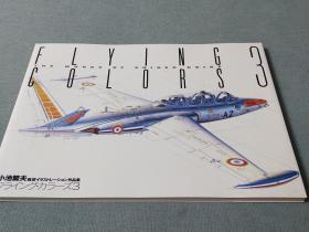 フライング・カラーズ 3 小池繁夫航空イラストレーション作品 2009年 27×37cm 铜版纸 日文原版精装    128p   彩色 各种飞机