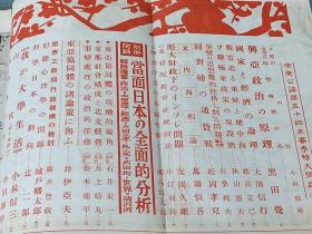 红色收藏    中央公论  支那赤色地区的内幕    日文原版   1939