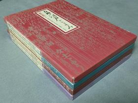 浮世绘  《江户日历》全4册   日文