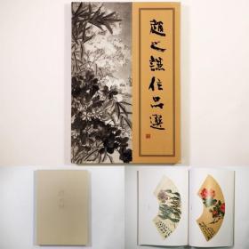 趙之謙作品選          日文原版      小林斗盦編、東方書店、1990、縦39横26厚3糎