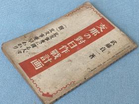 红色收藏    中国的对日作战计划    日文原版   1939