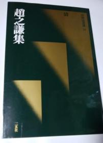趙之謙集 : 清 <中国法書選 59>    日文原版     二玄社、1990、75p、30cm