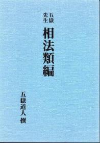 五嶽先生 相法類編    日文原版  五嶽道人撰  八幡書店