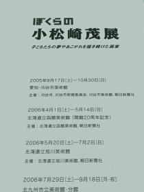 小松崎茂展    日文原版  195p   28:23cm