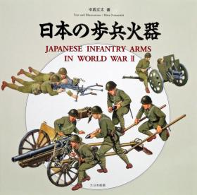 日本の歩兵火器    1998年     日文原版