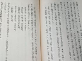 上海経済提要    日文原版  杉村廣蔵編、上海日本商工会議所、昭和16年