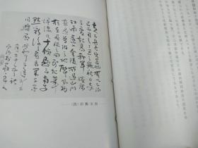 征清誌抄 日文原版   参謀本部、明治27年    1894年出版,甲午战争日本的重要史料    含地图