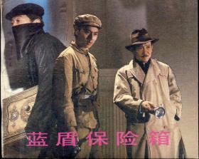 蓝盾保险箱(陈述//王琴宝主演)(1)