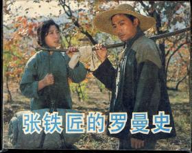 电影连环画张铁匠罗曼史