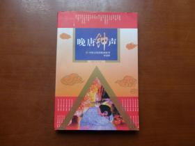 晚唐钟声:中国文化的精神原型