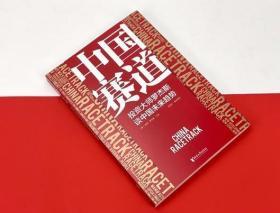 """中国赛道:投资大师罗杰斯谈中国未来趋势(全面分析国际视野下的中国经济投资之路, 为迷茫中的投资者、管理者、""""打工人""""指路加油!)"""