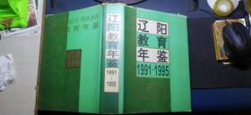辽阳教育年鉴 1991-1995