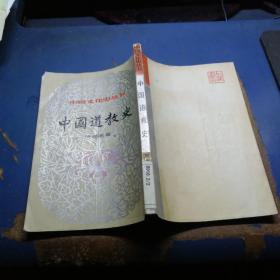 中国文化史丛书  中国道教史