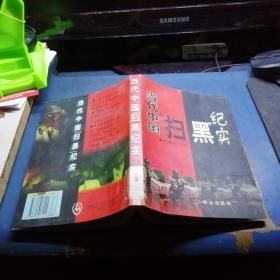 当代中国 扫黑 纪实