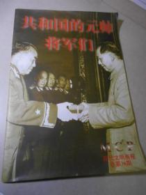 共和国的元帅将军们(8开画报)
