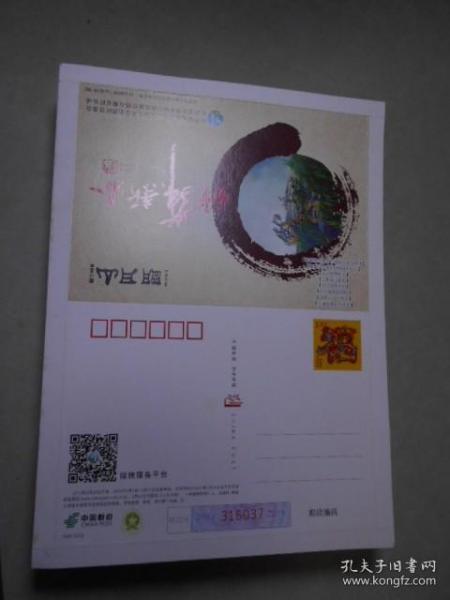 1.2元信卡100张(明月山)