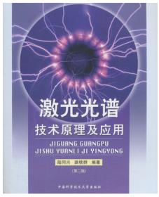 激光光谱技术原理及应用(第2版)