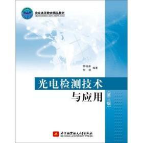 光电检测技术与应用(第三版)