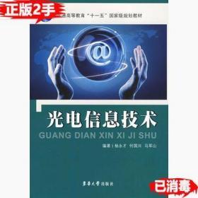 """光电信息技术/普通高等教育""""十一五""""国家级规划教材"""