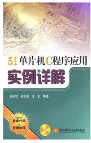 51单片机C程序应用实例详解