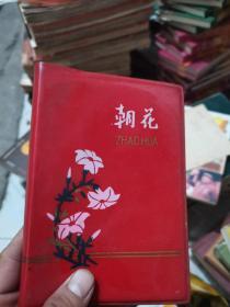 朝花日记本已经使用