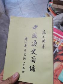 中国通史简编修订本第三编第二册