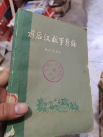 前后汉故事新编(下册)