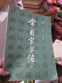 常用字字帖.三.楷、隶、行、草 、篆