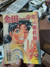 少年金田一事件簿短篇集6