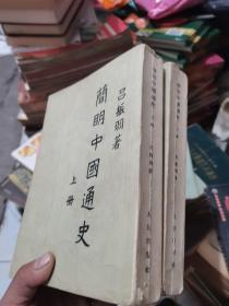 简明中国通史(上下)