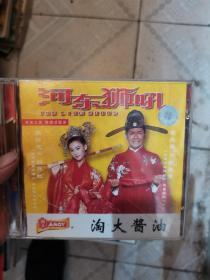 VCD-河东狮吼