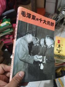 毛泽东与十大元帅