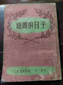 晴朗的日子(1952年版 竖版繁体)