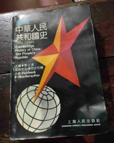 剑桥中华人民共和国史(1949-1965)