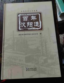 百年汉阳造