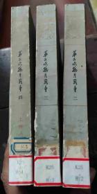 第二次鸦片战争 (二、三、四) 三册合售