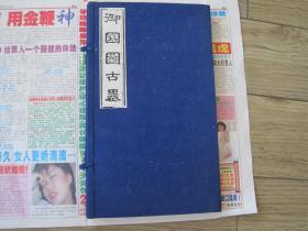 日本回流,收藏级8锭套装胡开文老墨《御园图古墨》70年代出口日本,中国徽墨老墨锭